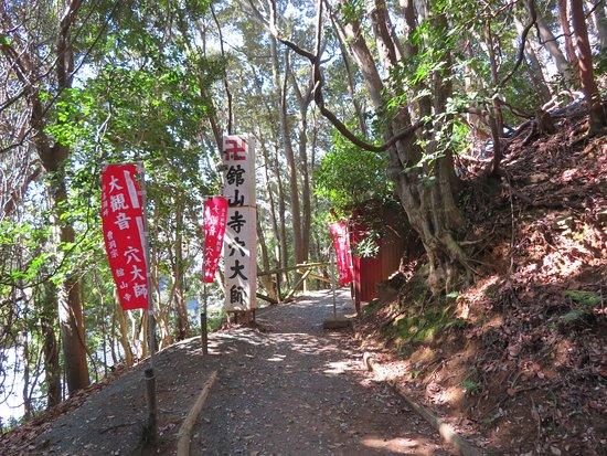 Kanzan-ji Temple Anadaishi