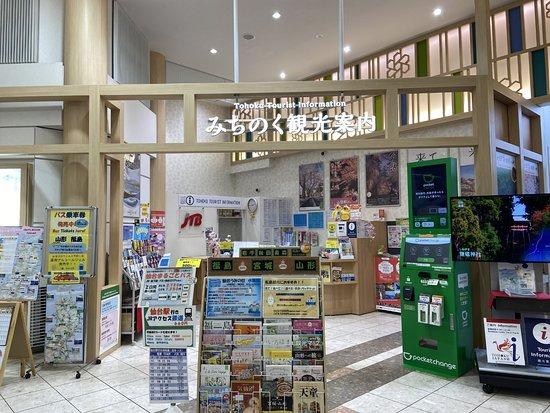 Natori, Japonia: ようこそ仙台空港へ!東北のご旅行が楽しいものとなりますようお手伝いさせていただきます♪