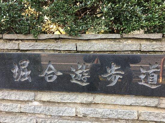 Horiai Yuhodo