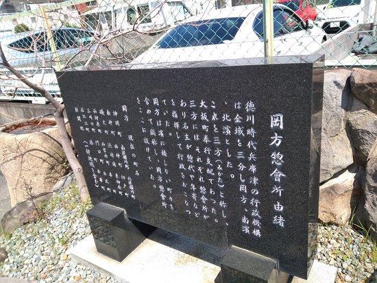 岡方惣会所跡の碑