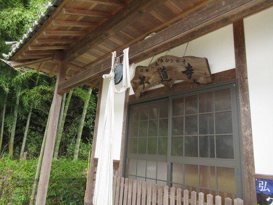 Daidoji Temple