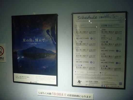 Ishigaki Island Hoshinoumi Planetarium