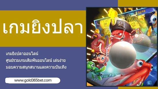 Thailand: รับ android ล่าสุดอย่างเป็นทางการ เกมยิงปลา at https://gold365bet.com/game/fish-hunter/  เว็บไซต์ทั้งหมดจะให้คำแนะนำเกี่ยวกับวิธีการเล่นเกมคาสิโนออนไลน์และบางเกมมีประโยชน์มากในการสอนวิธีการทำกำไรและเรียบง่ายที่สุด มีแหล่งข้อมูลมากมายที่สามารถสอนวิธีในการประสบความสำเร็จในเกมคาสิโนและพวกเขาควรจะสามารถอธิบายสิ่งต่าง ๆ ในแบบที่คุณเข้าใจได้ เกมยิงปลา.