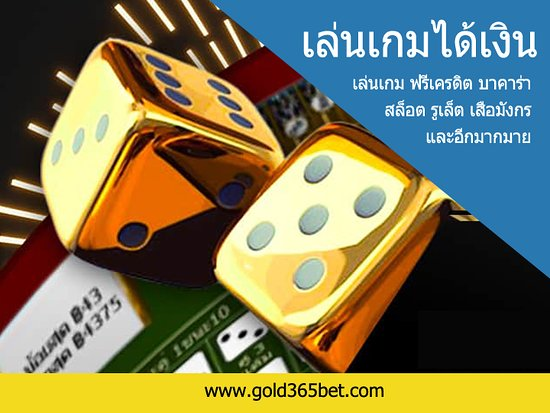 Thailand: เล่นคาสิโนออนไลน์ด้วยเงินจริง เกม at https://gold365bet.com/game/  มีหลายคนที่ต้องการเล่นเกมคาสิโนเพื่อความสนุก แต่พวกเขามักจะขาดความรู้ที่จะรู้ว่าเมื่อถึงเวลาที่เหมาะสมที่จะหยุดเล่นหรือไม่ มีผู้เล่นหลายคนที่ต้องการเล่นตลอดเวลาที่พบว่าพวกเขาไม่สามารถทำได้เนื่องจากภาระหน้าที่ในการทำงานและชีวิต ทางที่ดีควรเตรียมไว้เพื่อให้คุณสามารถเล่นและมั่นใจได้ว่าคุณสามารถหยุดได้ตลอดเวลาหากคุณพบว่าคุณอยู่นอกสถานที่หรือคิดว่าคุณกำลังมีปัญหาอยู่บ้าง เกม.