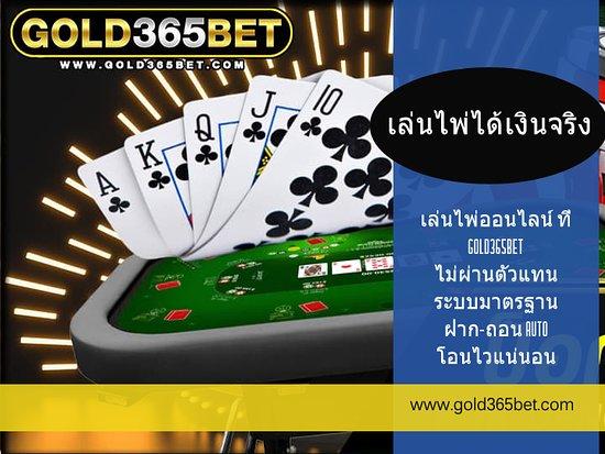 Thailand: ป๊อกเด้ง เพื่อชนะเกมเงินจริงจากความสะดวกสบายในบ้านของคุณ at https://gold365bet.com/game/pok-deng/  หากคุณสนใจที่จะเรียนรู้วิธีการเล่นเกมคาสิโนคุณควรเริ่มต้นด้วยการดูเว็บไซต์การพนันคาสิโนออนไลน์และเว็บไซต์เกม คุณจะพบว่ามีเว็บไซต์ gold365bet.com ที่สามารถให้ข้อมูลล่าสุดเคล็ดลับและลูกเล่นที่คุณต้องการเพื่อเอาชนะในเกมคาสิโน คุณจะสามารถเรียนรู้มากมายเกี่ยวกับเกมต่าง ๆ ที่เล่นและมีโอกาสทำเงินในขณะที่คุณกำลังทำ ป๊อกเด้ง.