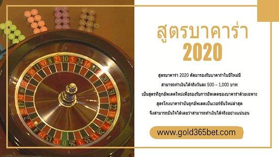 Thailand: สูตรบาคาร่า มอบความบันเทิงเกมคาสิโนออนไลน์ที่ดีที่สุด at https://gold365bet.com/%E0%B8%AA%E0%B8%B9%E0%B8%95%E0%B8%A3%E0%B8%9A%E0%B8%B2%E0%B8%84%E0%B8%B2%E0%B8%A3%E0%B9%88%E0%B8%B2-2020/  การเล่นเกมคาสิโนออนไลน์อาจเป็นประสบการณ์ที่น่าตื่นเต้นและน่าตื่นเต้นสำหรับหลาย ๆ คน มันเป็นวิธีที่ดีในการสนุกสนานกับครอบครัวและเพื่อนหรือแม้แต่เพื่อนร่วมธุรกิจ แต่ถ้าคุณต้องการสนุกกับมันจริงๆคุณต้องเรียนรู้พื้นฐานของเกมคาสิโนยอดนิยมนี้ สูตรบาคาร่า.