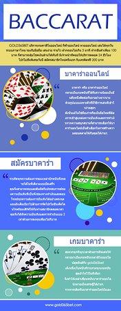 Thailand: ดาวน์โหลด บาคาร่า เกมและชนะตอนนี้ at https://gold365bet.com/game/baccarat/  ก่อนอื่นคุณจะต้องหาเว็บไซต์ที่สามารถให้ข้อมูลทางการศึกษาเพื่อช่วยให้คุณเข้าใจวิธีการเล่นเกมคาสิโนออนไลน์ สิ่งสำคัญคือต้องแน่ใจว่าเว็บไซต์ที่คุณเลือกนั้นมีชื่อเสียงดังนั้นควรตรวจสอบให้แน่ใจว่าพวกเขามีประวัติและพื้นหลังที่มั่นคง เว็บไซต์ที่สามารถให้ทรัพยากรที่ดีที่สุดแก่คุณนั้นมีค่ามากเพราะพวกเขาสามารถให้เคล็ดลับทั้งหมดที่คุณต้องใช้ในการปรับปรุงเกมของคุณและตรวจสอบให้แน่ใจว่าคุณเล่นได้ดี บาคาร่า.