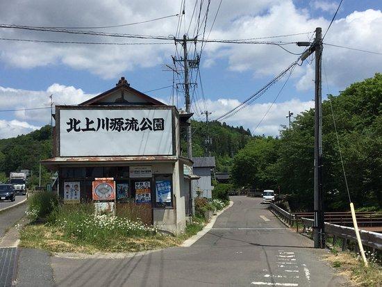 Kitakamigawa Genryu Park