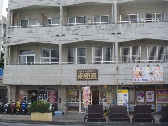 Nangokuya