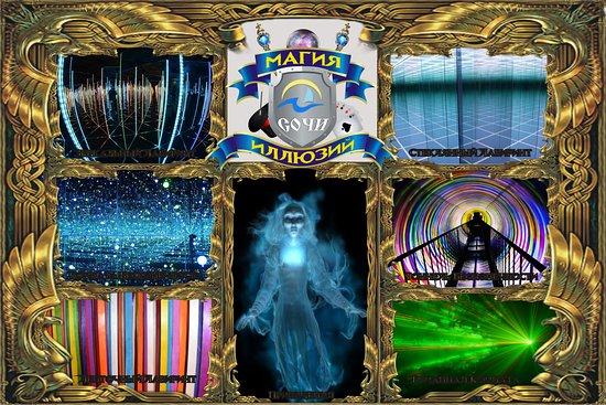 Magic of Illusions: Наши локации