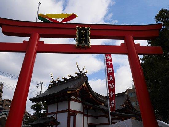 柳原蛭子神社