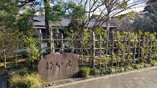 Heisei Garden Genshinan: 源心庵の入り口