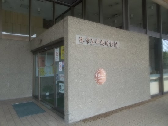 Sakai City Central Library