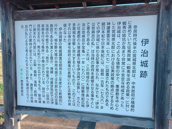 Iji Castle Ruins