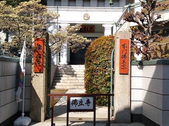Butsuryu-ji Temple