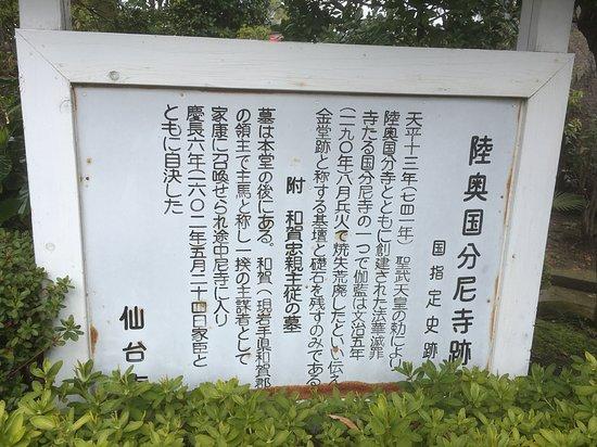 The Site of Mutsu Kokubunni-ji Temple