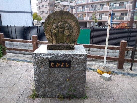 Sannin Dozo Nakayoshi