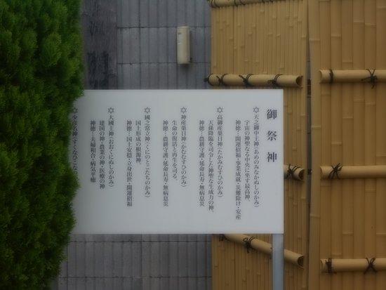 Tamakoshi Shrine