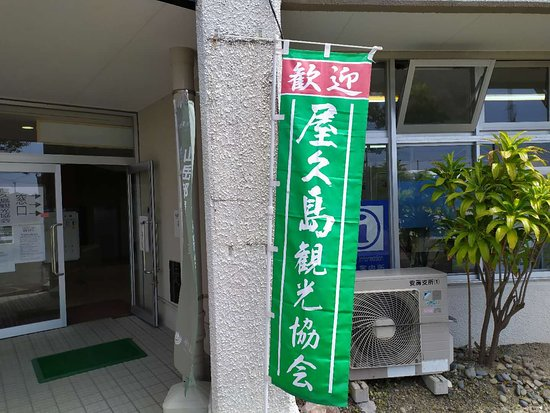 ‪Yakushima Tourism Association‬