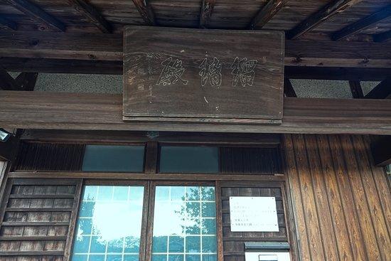 Kameyama, Japonia: 宗英寺:本堂には瑠璃田の額