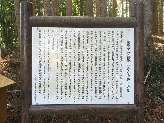 Lieutenant Fujihara Ason Sanekata Tombstone