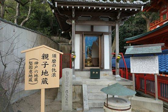 Atsumori Kubizuka: 親子地蔵