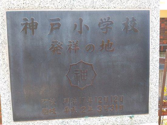 Kobe Elementary School Monument