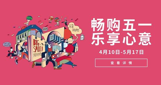 Ezhou, Kina: 畅购五一,乐享心意