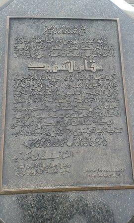 Algiers Province, Algeria: نبذة تاريخية عن مقام الشهيد
