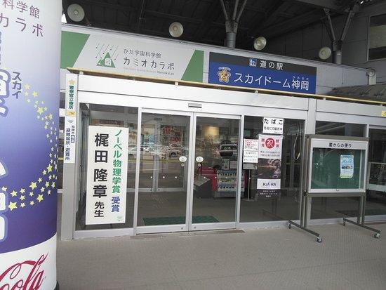 Hida Space Science Museum Kamioka Lab
