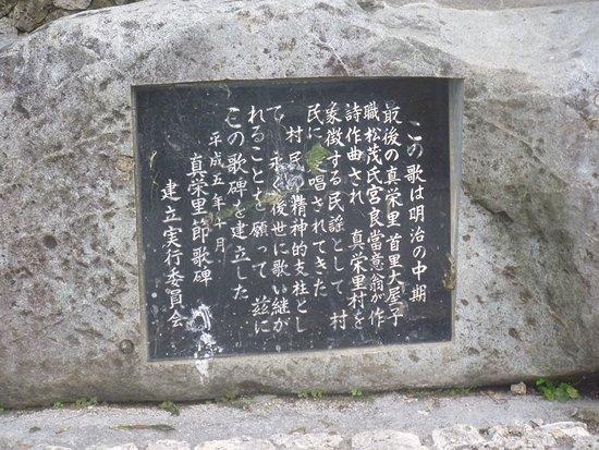 Maezato Setsuka Monument
