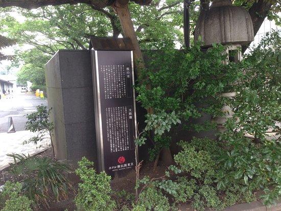 Oshichi Well