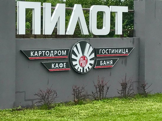 Ust-Labinsk, Russie : Спортивно-технический комплекс Пилот находится при въезде в г. Усть-Лабинск, с западной стороны. На территории комплекса находится спортивный трек для автомобильных соревнований,2 корпуса гостиницы, ресторан, открытый бассейн, пикник зона с открытыми беседками, баня.