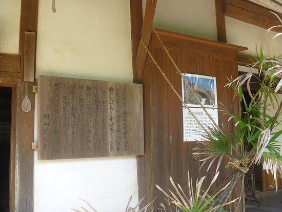 Okayama Folk Museum