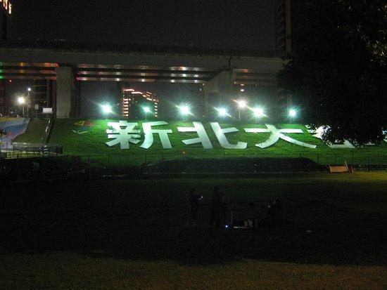 大台北都会公园园区