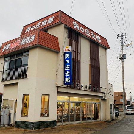 Niku no Shojiro Meat Shop