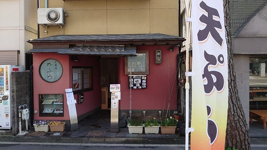小さいながらも人気の天ぷら屋