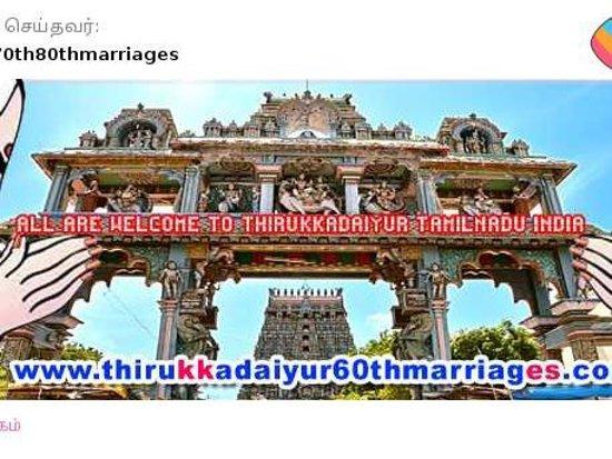 Thirukadaiyur, Índia: Thirukkadaiyur temple