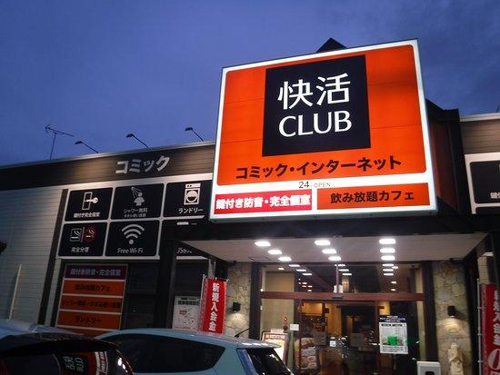 Kaiju Club Suwa Akanuma