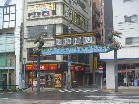 Nishihama-dori