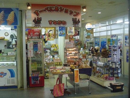 Souvenior Shop Sunagawa