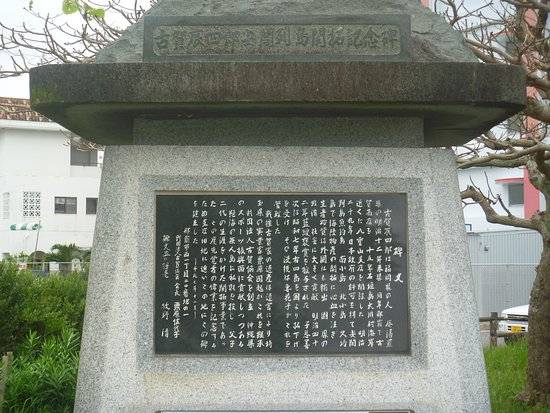 Koga Tatsushiro Senkaku Islands Development Monument