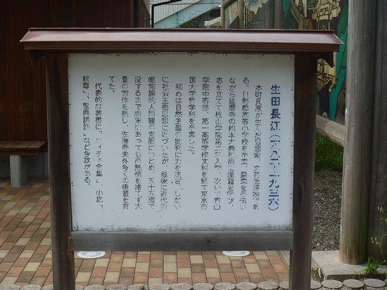 Ikuto Choko Monument