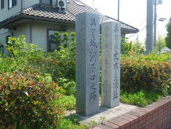 Aga Castle Kawashimoguchi No Ato