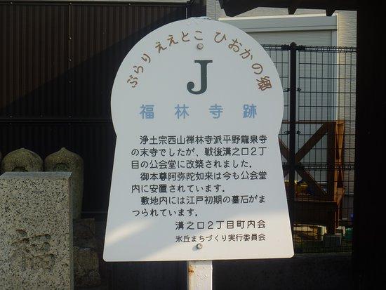 Fukurinji Trace