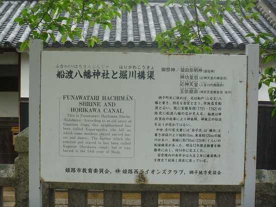 Funato Hachiman Shrine