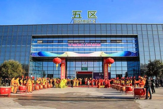 Yiwu Int'l Trade City Private Day...