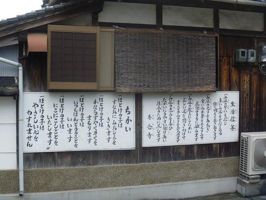 Sennen-ji Temple
