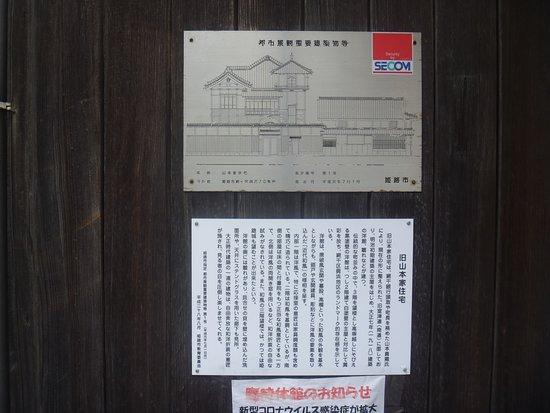 Yamamoto House
