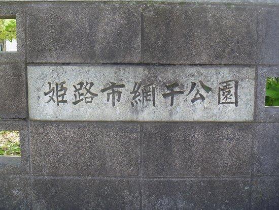 Aoshi Park